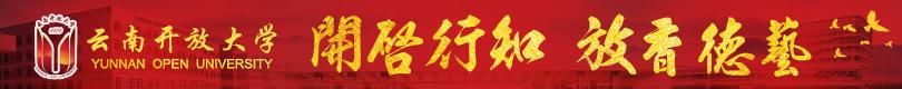 云南开放大学