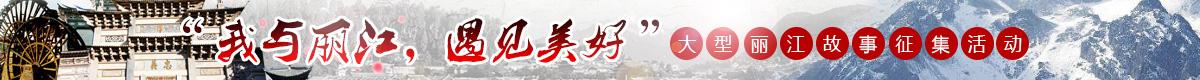"""""""我与丽江,遇见美好""""——大型丽江故事征集活动"""