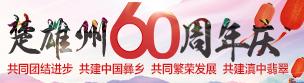 楚雄60周年州庆