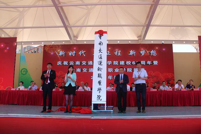 云南交通运输职业学院正式揭牌