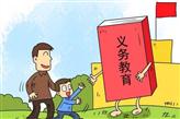 云南省出台办法确保适龄儿童少年完成义务教育