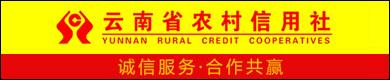 雲南省農村信用社