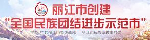 """麗江市創建""""全國民族團結進步示范市"""""""