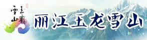 玉龍雪山管委會