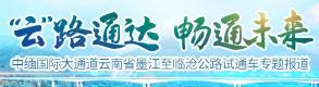 中緬國際大通道雲南省墨江至臨滄公路建成通車專題報道