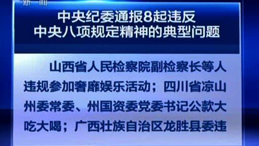 [云南网视]中纪委通报8起违反八项规定精神典