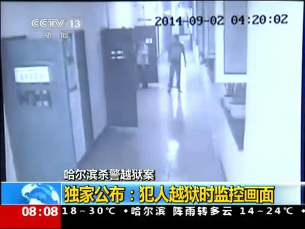 哈尔滨:延寿看守所犯人杀警越狱全程视频