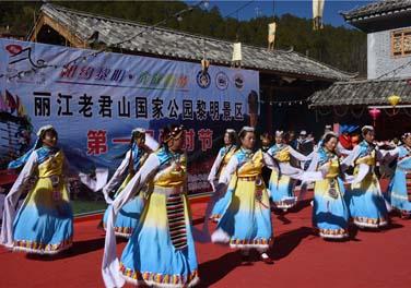 丽江老君山国家公园黎明景区举办