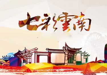 """2016云南旅游市场""""狂""""想曲"""