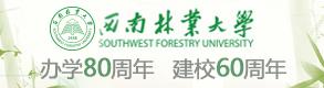 西南林业大学