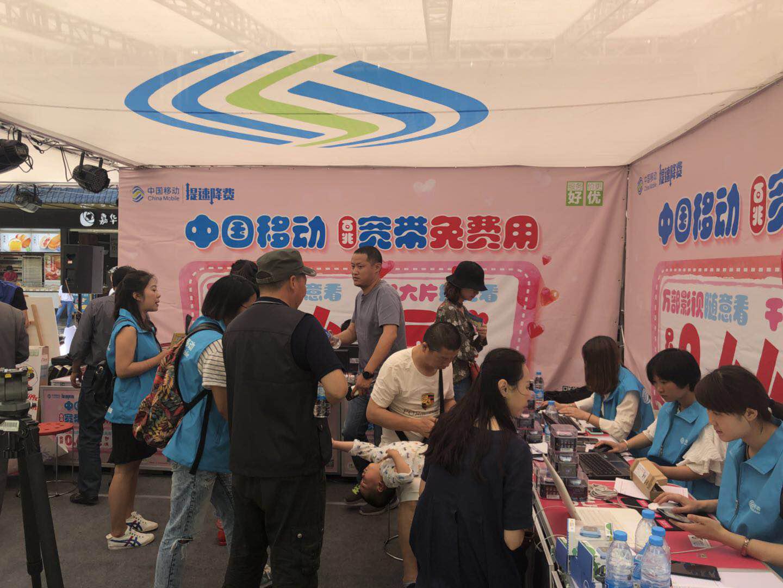 """中国移动举办多个""""5•17""""主题宣传活动"""