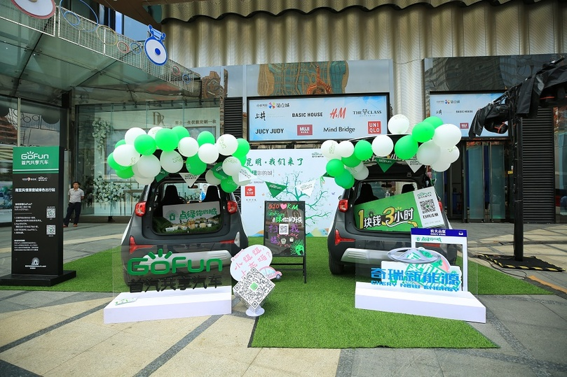 GoFun共享汽车520昆明站正式启动