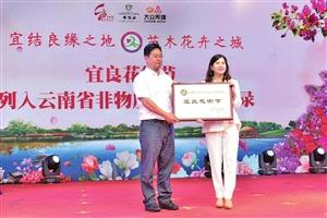 昆明市宜良县花街节招商引资签约20个合作项目