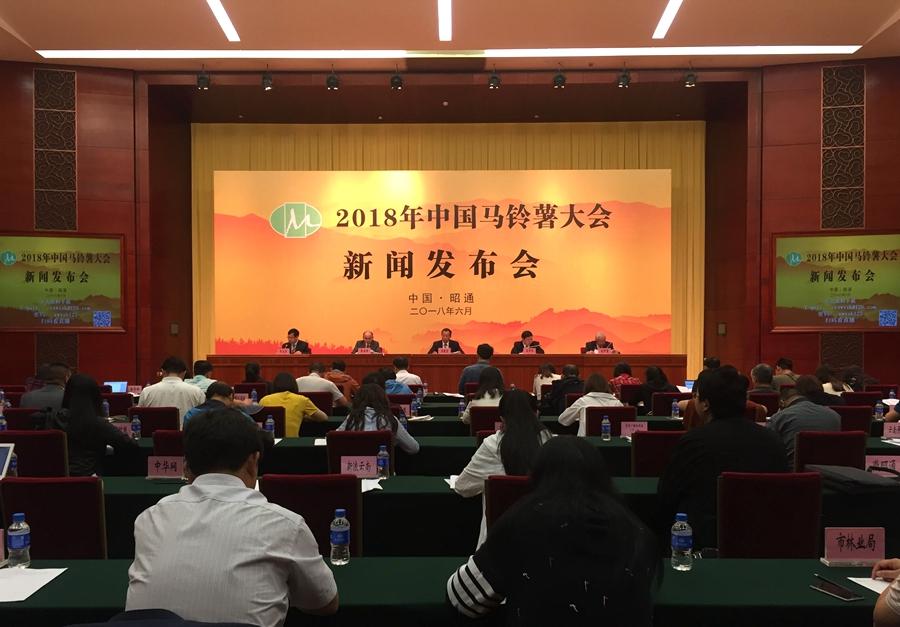 2018年中国马铃薯大会将于7月在云南昭通举行