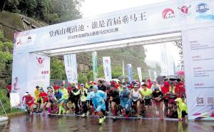 首届西山垂直马拉松雨中开赛