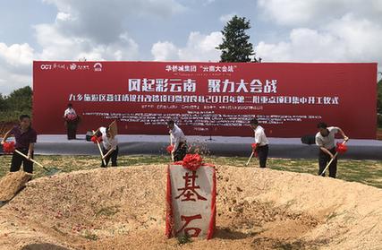 华侨城投资6亿升级宜良九乡叠虹桥景区
