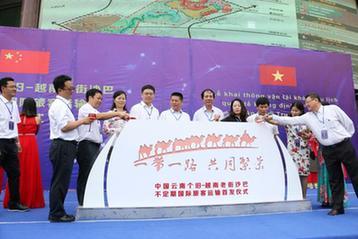 云南个旧—越南老街沙巴不定期国际道路运输线路开通