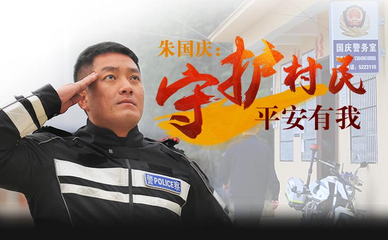 【雲南青年説】朱國慶:守村護民 平安有我